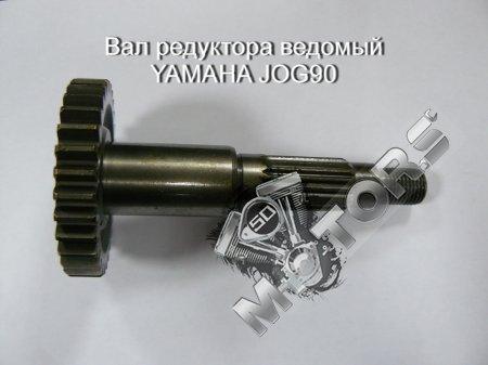 Вал редуктора ведомый YAMAHA JOG90, общая длинна 126мм, диаметр шестерни 66,5мм -31зуб.