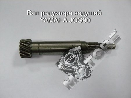 Вал редуктора ведущий  YAMAHA JOG90, общая длинна 120мм, диаметр шестерни 23,5мм.- 15зуб.
