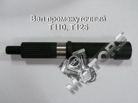 Вал промежуточный, IRBIS DINGO T110, T125