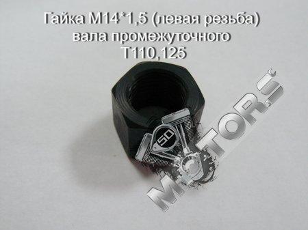 Гайка М14*1,5 (левая резьба) вала промежуточного, IRBIS DINGO Т110 ...