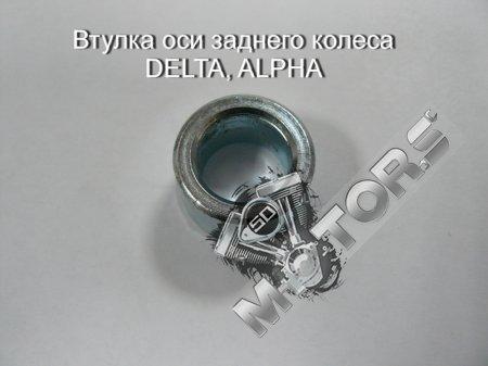 Втулка оси заднего колеса, IRBIS VIRAGO, DELTA, ALPHA