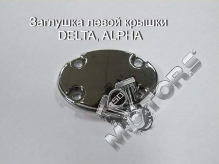 Заглушка левой широкой крышки, IRBIS VIRAGO, DELTA, ALPHA