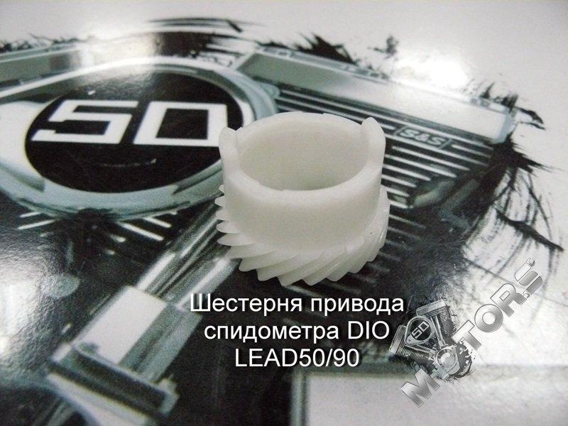 Шестерня привода спидометра для скутера 2Т DIO LEAD50/90