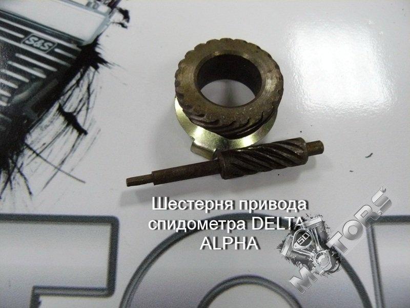 Шестерня привода спидометра для мопеда DELTA, ALPHA, VIRAGO, ORION