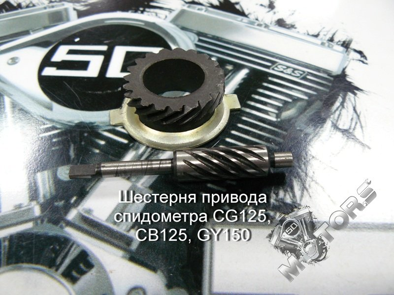 Шестерня привода спидометра для мотоцикла CG125, CB125, GY150