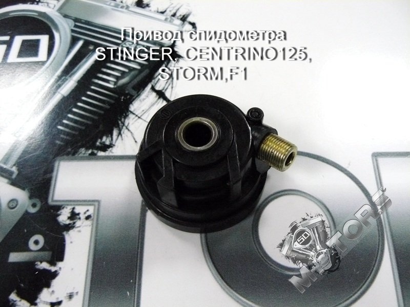 Привод спидометра для скутера STINGER, CENTRINO125, STORM, F1, TACTIC