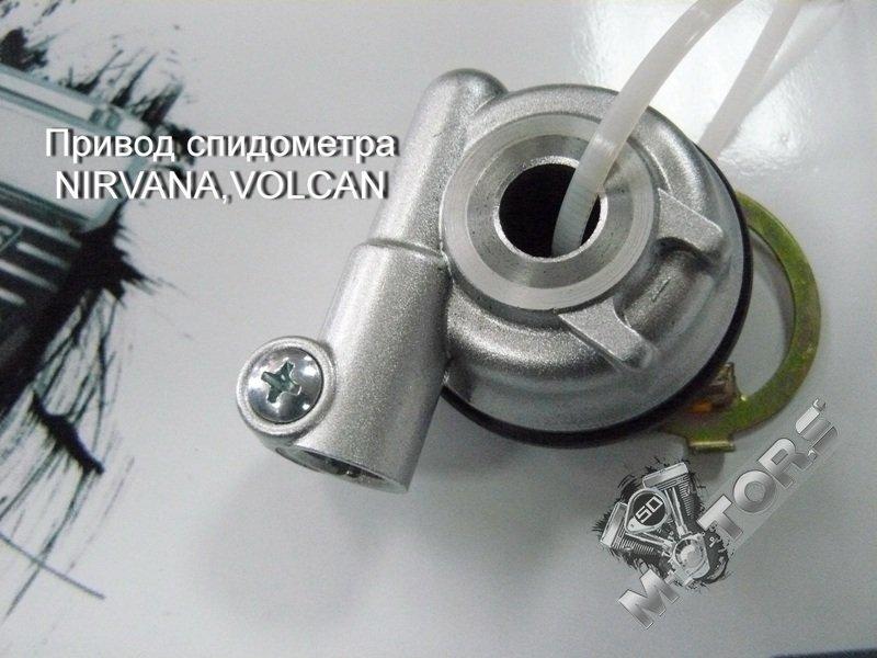Привод спидометра для скутера NIRVANA,VOLCAN