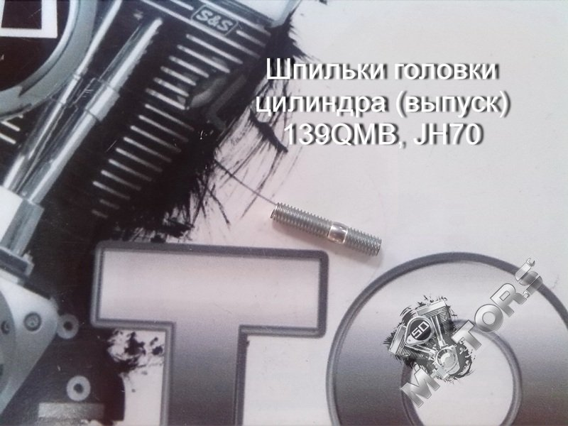 Шпильки головки цилиндра (выпуск) 139QMB, 152QMI, 157QMJ