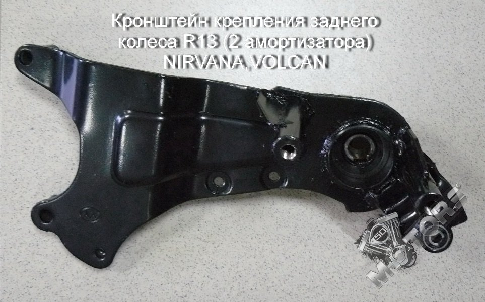 Кронштейн крепления заднего колеса R13 (2 амортизатора) NIRVANA,VOLCAN