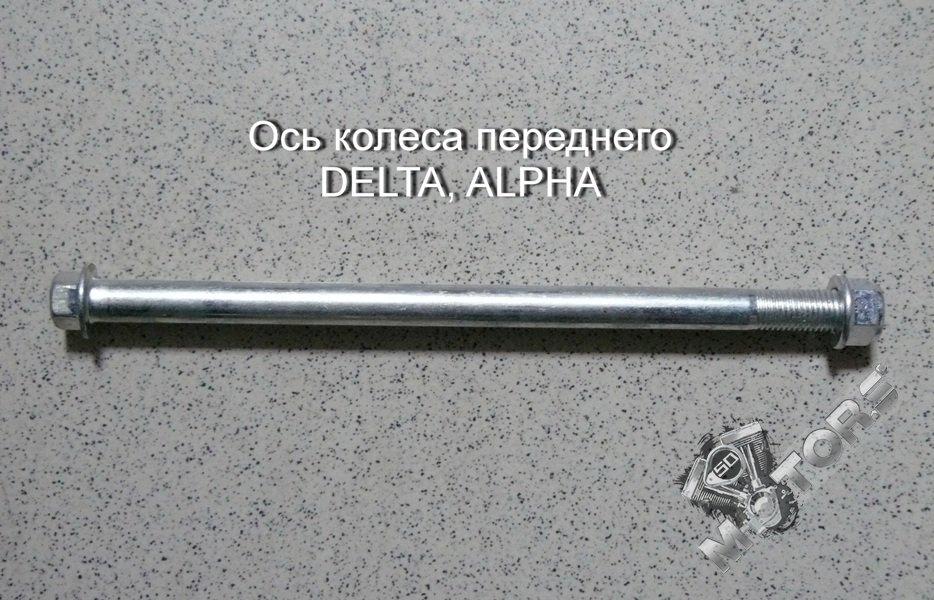 Ось колеса переднего DELTA, ALPHA, VIRAGO, ORION