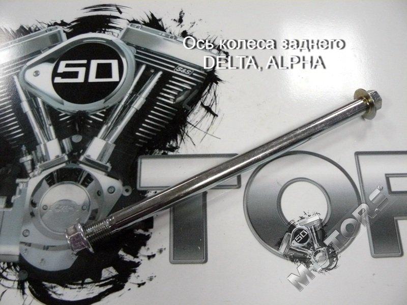 Ось колеса заднего M12x1,25x218mm; DELTA, ALPHA, VIRAGO, ORION