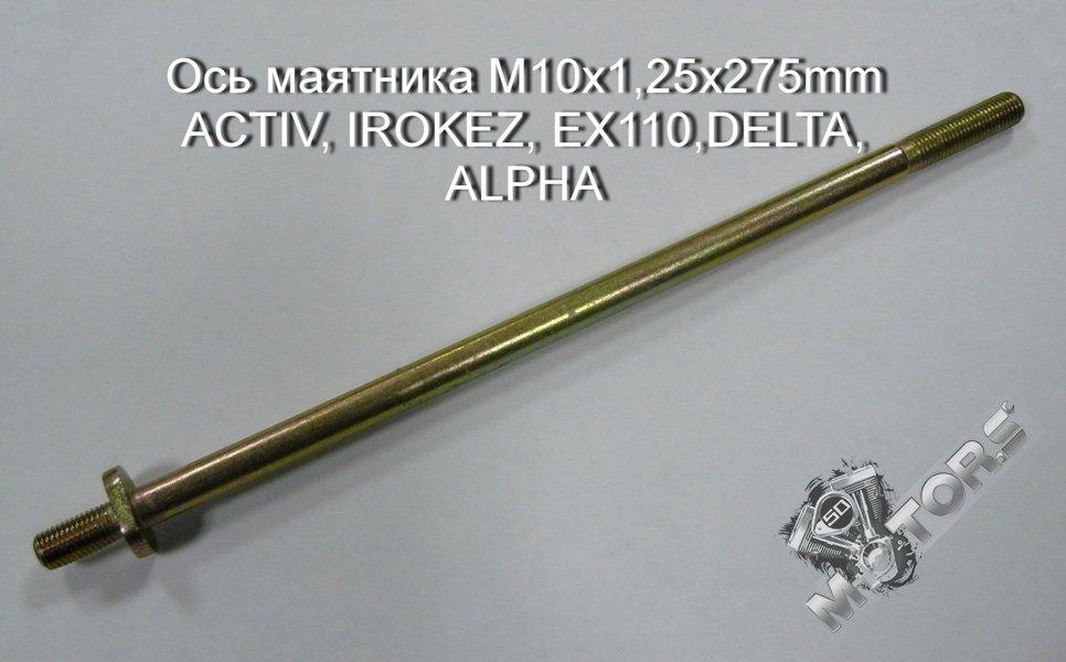 Ось маятника M10х1,25x275mm ACTIV, IROKEZ, EX110,DELTA, ALPHA, VIRAGO, ORION