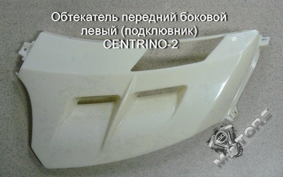 Обтекатель передний нижний (подклювник) IRBIS CENTRINO, F22 (левый)