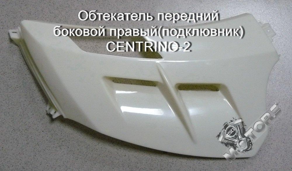 Обтекатель передний боковой правый(подклювник) IRBIS CENTRINO