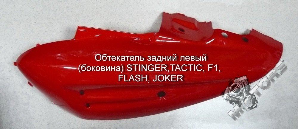 Обтекатель задний левый (боковина) STINGER, STELS TACTIC, F1,  FLASH, JOKER