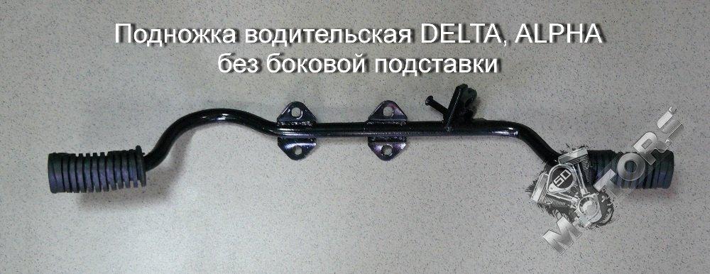 Подножка водительская IRBIS VIRAGO, DELTA, ALPHA без боковой подставки