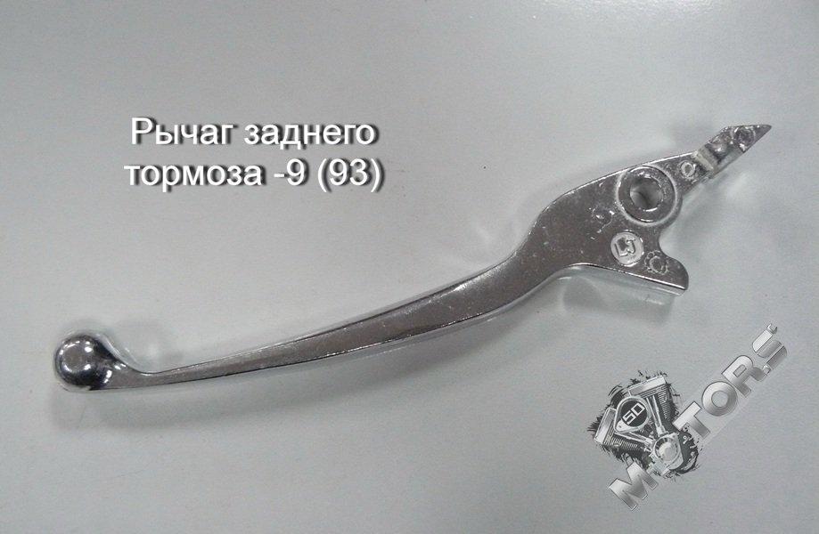 Рычаг тормоза заднего -9 (93) дисковый тормоз