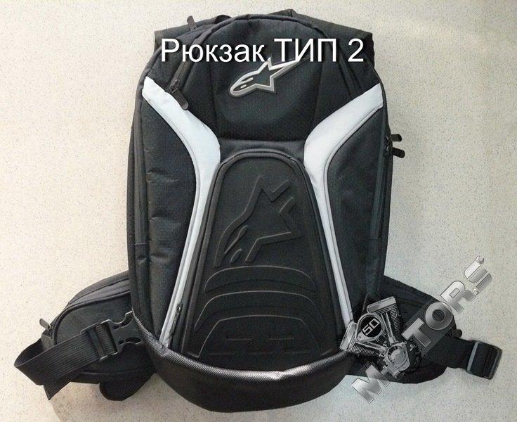 Рюкзак ТИП 2