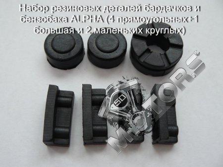 Набор резиновых деталей бардачков и бензобака ALPHA
