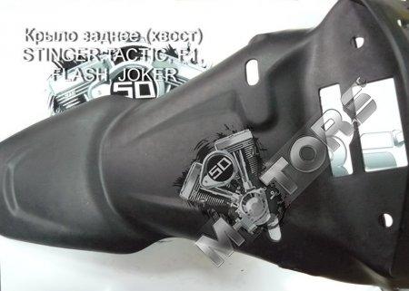 4T 139QMB 12', 2T 1E40QMB 10MM, 12MM, Кузовные элементы, Крылья задние