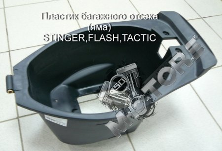Пластик багажного отсека (яма) STINGER,FLASH, STELS TACTIC