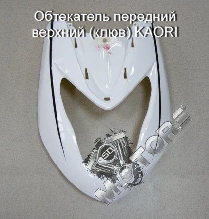 Обтекатель передний верхний (клюв) IRBIS KAORI