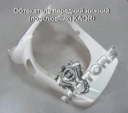 Обтекатель передний нижний (подклювник) IRBIS KAORI