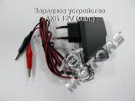 Зарядное устройство АКБ 12V, 2,5AH-20AH 1A