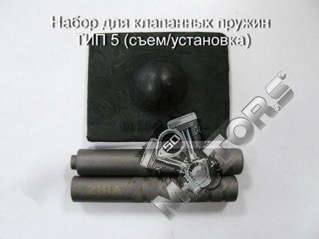 Набор для клапанных пружин ТИП 5 (съем/установка) универсальный