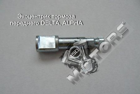 Эксцентрик тормоза переднего DELTA, ALPHA