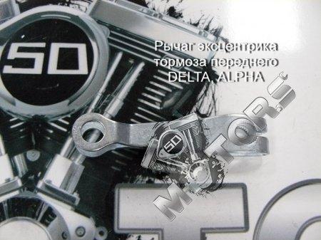 Рычаг эксцентрика тормоза переднего IRBIS VIRAGO, DELTA, ALPHA