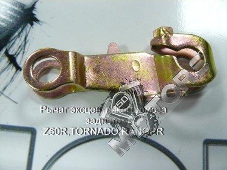 Рычаг эксцентрика тормоза заднего IRBIS Z50R,TORNADO,RANGER