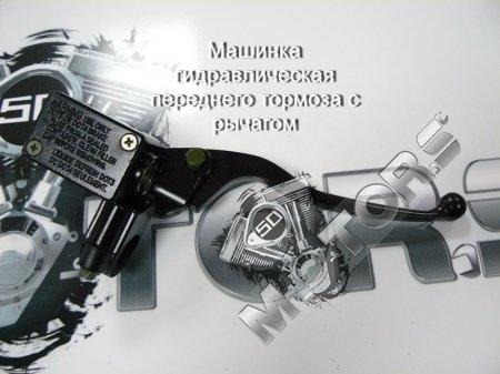 Машинка гидравлическая переднего тормоза с рычагом