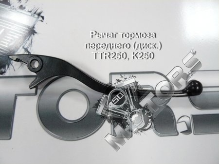 Рычаг тормоза переднего (диск.) IRBIS TTR250, K250