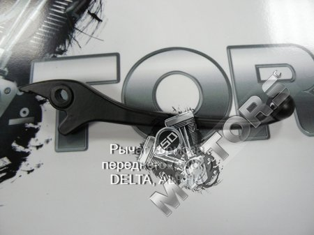 Рычаг тормоза переднего (дисковый тормоз) DELTA, ALPHA