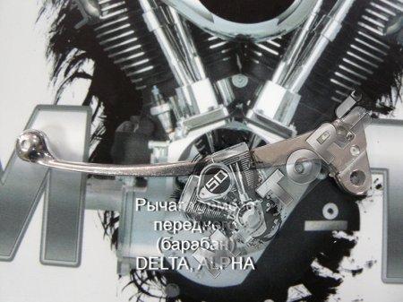 Рычаг тормоза переднего (барабанный тормоз)  IRBIS VIRAGO, DELTA, ALPHA