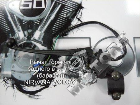 Рычаг тормоза заднего в сборе (барабанный тормоз) IRBIS NIRVANA,VOLCAN