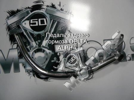 Педаль заднего тормоза IRBIS VIRAGO, DELTA, ALPHA