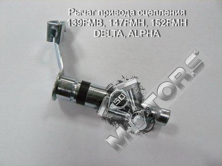 Рычаг привода сцепления 139FMB, 147FMH, 152FMH DELTA, ALPHA, IRBIS VIRAGO