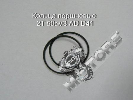 Кольца поршневые 2Т 50см3 диаметр 41мм.