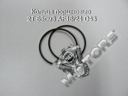 Кольца поршневые 2Т 65см3 HONDA AF18/24 диаметр 43 мм.