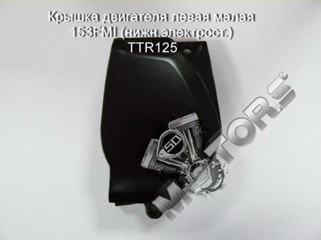 Крышка двигателя левая малая 153FMI (нижний электростартер) IRBIS TTR125