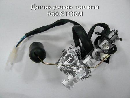 Датчик уровня топлива IRBIS R50,STORM