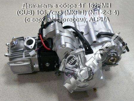 Двигатель в сборе 4Т 152FMH (CUB) 106,7см3 (МКПП) (N-1-2-3-4) (с верх. э/стартером); ALPHA, IRBIS VIRAGO