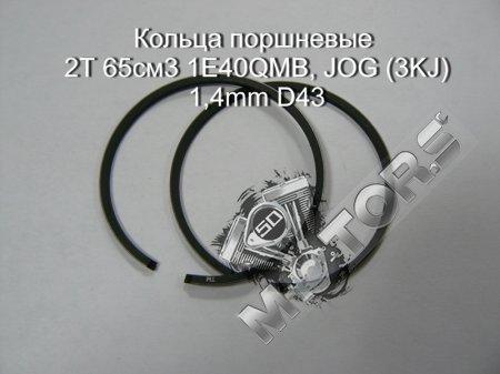 Кольца поршневые 2Т 65см3 1E40QMB, JOG (3KJ) толщина 1,4mm, диаметр 43мм.