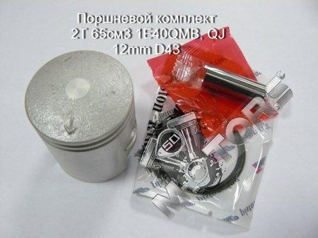 Поршневой комплект 2Т 65см3 1E40QMB, QJ палец 12mm диаметр 43мм.