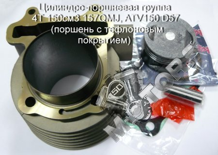 Цилиндро-поршневая группа 4Т 150см3 157QMJ, диаметр 57мм (поршень с тефлоновым покрытием)