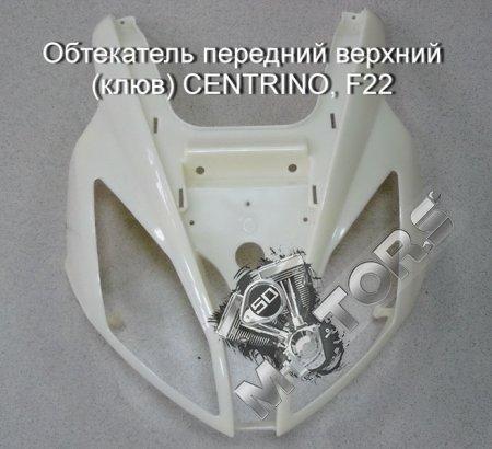 Обтекатель передний верхний (клюв) CENTRINO, F22
