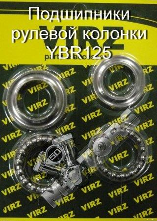 Подшипники рулевой колонки комплект Yamaha YBR125