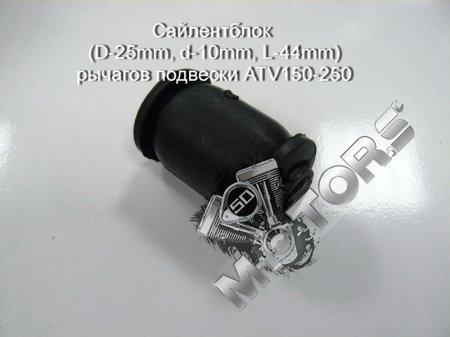Сайлентблок, втулка рычага подвески (используется для решения задач виброизоляции) размеры:(D-25mm, d-10mm, L-44mm) рычагов подвески ATV150-250